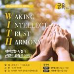 2018 공유 프랜차이즈 컨퍼런스 포스터