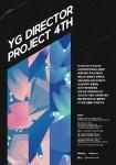 2018 YG 디렉터 프로젝트 4기 모집 포스터