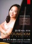 김나영 피아노 독주회 포스터