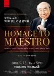 정진우 교수 90회 생신 기념 음악회 포스터