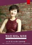 박수진 피아노 독주회 포스터