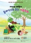 바움 챔버 오케스트라 제8회 정기연주회 포스터