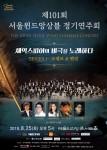 서울윈드앙상블 제101회 정기연주회 포스터