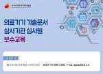 한국보건복지인력개발원이 실시하는 의료기기 기술문서 심사기관 심사원 보수교육