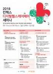 2018 킨텍스 디지털헬스케어페어 세미나 일정 및 프로그램