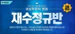 대성학원 전국 5개 본원 파이널 강좌 편입생 모집