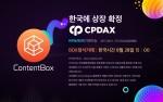 컨텐츠박스 한국거래소 CPDAX에 상장 발표 웹자보