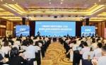 중국전자정보산업유한공사가 주최한 중국정보산업서비스고위급회의 대회 현장
