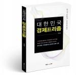 대한민국 경제프리즘 표지(권의종 지음, 254쪽, 1만3800원)