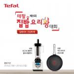 제8회 테팔 집밥 요리왕 대회 개최