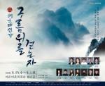 창작뮤지컬 해운대 연가 구름 위를 걷는자 웹자보