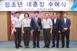 청소년대훈장 수여식에 참가한 한기호 한국청소년연맹 총재와 이희진 영덕군수(좌로 세번째)가 기념촬영을 하고 있다