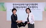 송미란 일생활균형재단 이사장(오른쪽)과 한화진 한국여성과학기술인지원센터 소장이 업무협약 체결 후 기념촬영을 하고 있다