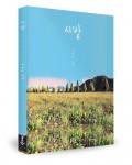 좋은땅출판사가 출간한 시밭 표지(정송용 지음, 120쪽, 1만300원)