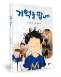 좋은땅 출판사가 출간한 기억을 팝니다 표지(김정애 지음, 152쪽, 1만1000원)