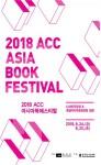 ACC 아시아북페스티벌 포스터