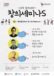 창의세미나S 8월 강연 포스터