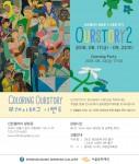신동민 작가 OURSTORY2 전시회 포스터