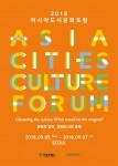 2018아시아도시문화포럼 포스터