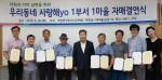 국립중앙청소년수련원 4개 부서는 인근 마을과 사회적 가치 실현을 위한 자매결연 협약을 체결했다