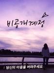 정다이 작가 비공개계정 무료 전시회 개최