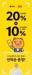 CJ푸드빌 빕스∙계절밥상 등 카카오페이 도입 기념 프로모션 포스터