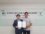 왼쪽부터 세이프어스드론 강종수 대표와 이빛컴퍼니 박정민 대표가 업무협약 후 기념촬영을 하고 있다