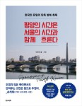 평양의 시간은 서울의 시간과 함께 흐른다 표지
