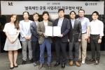 KT와 신한은행의 신규 기술 개발 협약식