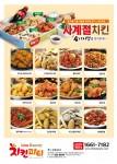 치킨파티 메뉴표