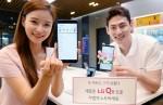 LG전자 LG Q8 출시