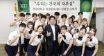 건국대학교 21기 학생홍보대사 임명식