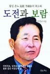 도서출판 문학공원이 출간한 이강규 옹의 회고록 도전과 보람 표지(신국판 256페이지, 정가 1만3000원)
