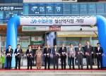 이동빈 은행장(오른쪽 다섯번째) 등 주요 인사들이 기념테이프 커팅식을 하고 있다