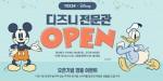 예스24 디즈니 전문관 오픈 기념 경품 이벤트 웹자보