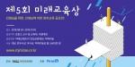 목정미래재단 제5회 미래교육상 공모전 웹자보