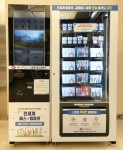 하나투어 스마트패스자판기