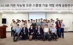 SK텔레콤과 5G NR 기반 지능형 오픈 스몰셀 기술 개발 과제 공동연구진