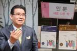 품성계발교육 전문가 안주영 박사