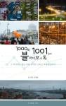 도서출판 새얀이 출간한 1000박 1001일의 블라디보스톡 신간 표지