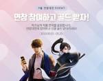 문피아의 웹소설 작가양성 프로모션 연참대전