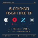 제5회 블록체인인사이트 Beyond the best Blockchain Project