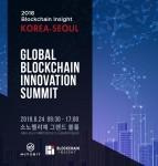 블록체인인사이트 2018 글로벌 블록체인 이노베이션 컨퍼런스 서울 포스터