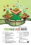 친환경농업 UCC 공모전 포스터