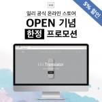 일리 공식 온라인스토어 프로모션 포스터