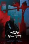 연극 옥인동 부국상사 포스터
