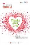 2018 제17회 조혈모세포 기증 감사의날 포스터