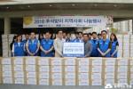 현대글로비 임직원들과 명절 선물 500 박스