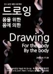 전시공연 복합프로젝트 드로잉-몸을 위한, 몸에 의한 포스터