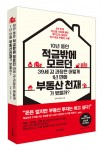 비즈니스북스가 출간한 10년 동안 적금밖에 모르던 39세 김 과장은 어떻게 1년 만에 부동산 천재가 됐을까? 표지